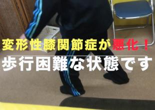 『変形性膝関節症で歩行時に激痛!⇨歩行時の痛みが消失』