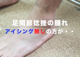 『足関節捻挫の腫れの処置でアイシングは本当に有効か?』