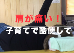 『肩が痛い!腕が挙らない時の対処法は?』