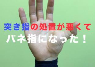 『突き指の処置が悪くて、バネ指ぎみになった?!』