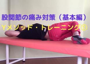 股関節痛対策<基本編>Yメソッド・トレーニング①
